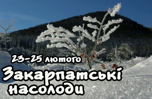 Тур-Клуб Бідняжка (Вінниця)  2c67c84b31b4b